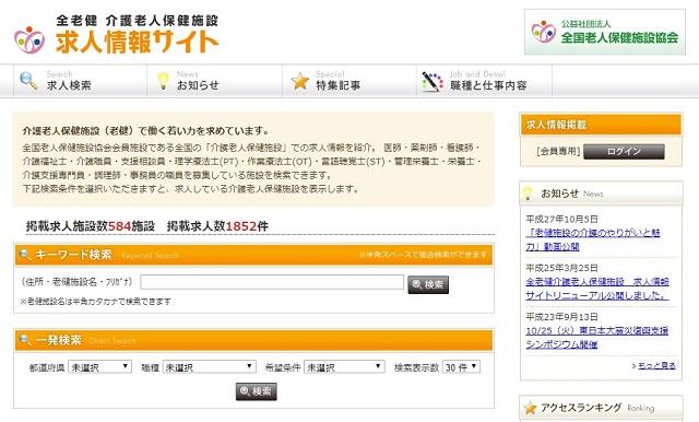 全老健 介護老人保健施設 求人情報サイト