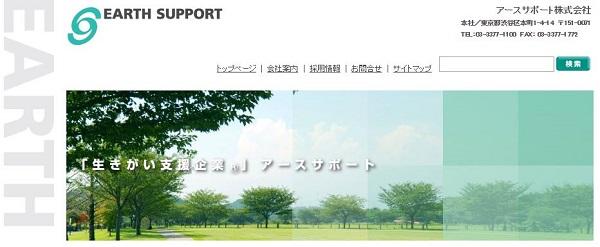 アースサポート株式会社