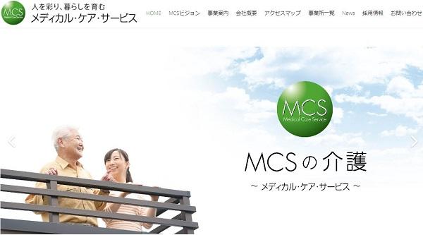 メディカル・ケア・サービス